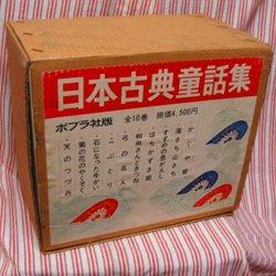 画像1: 日本古典童話集