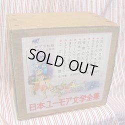 画像1: 日本ユーモア文学全集 全10巻