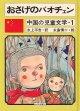 おさげのパオチュン・中国の児童文学1