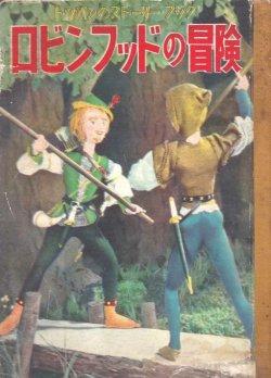 画像1: ロビンフッドの冒険 トッパンのストーリーブック
