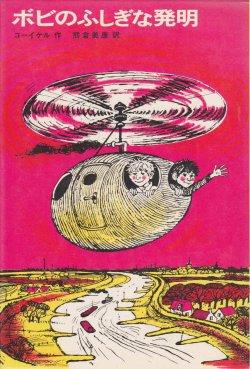 画像1: ボビのふしぎな発明
