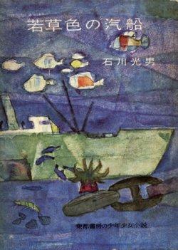 画像1: 若草色の汽船