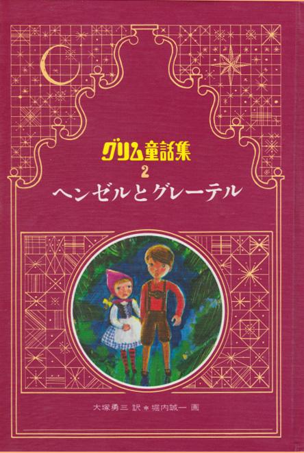 グリム 童話 初版